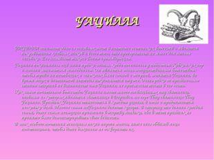 УАЦИЛЛА УАЦИЛЛА занимает одно из основных мест в пантеоне осетинских божеств