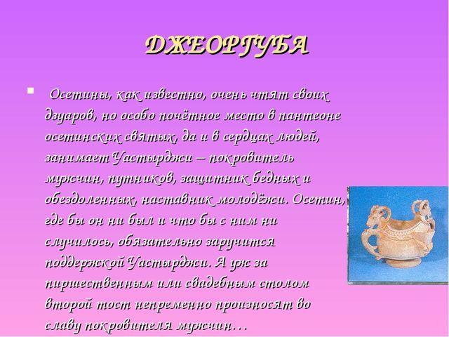 ДЖЕОРГУБА Осетины, как известно, очень чтят своих дзуаров, но особо почётное...