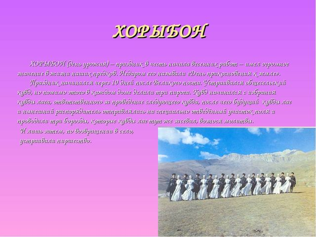 ХОРЫБОН ХОРЫБОН (день урожая) – праздник в честь начала весенних работ – имел...