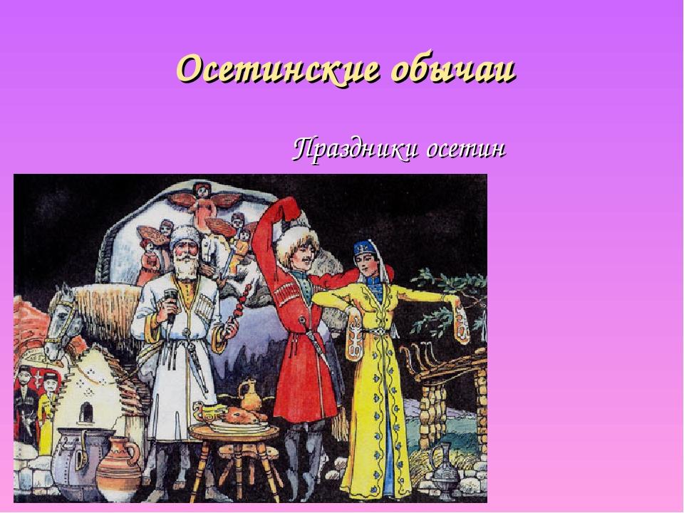 Осетинские обычаи Праздники осетин