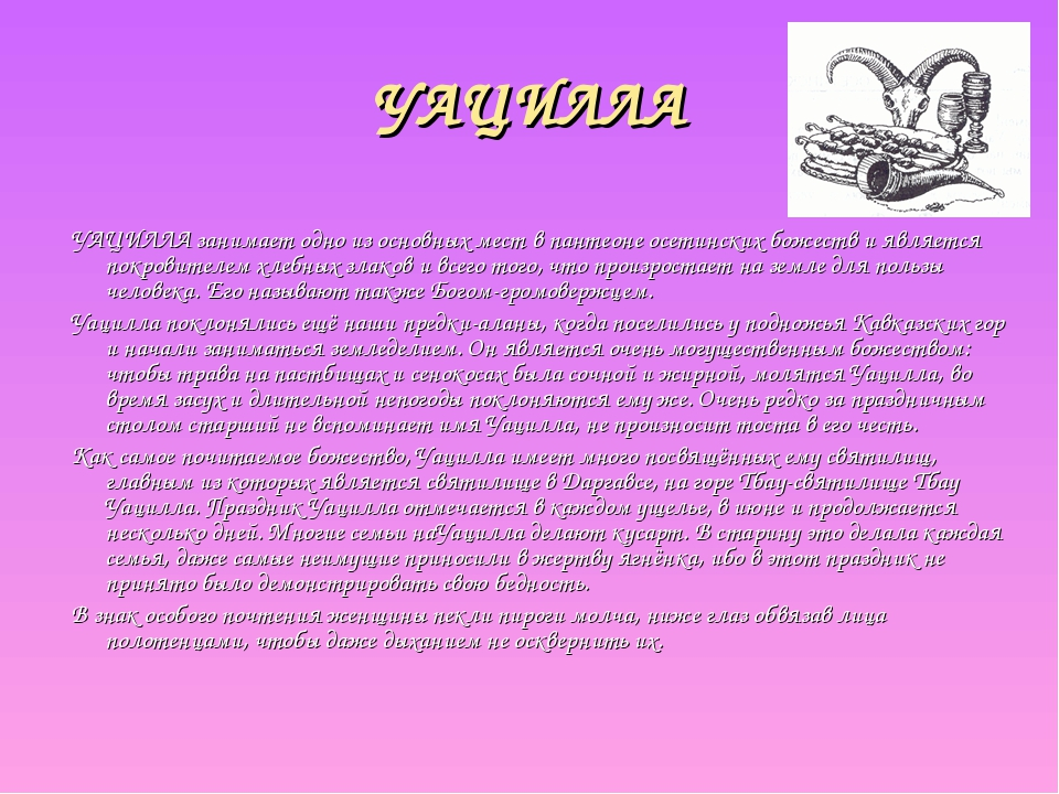 УАЦИЛЛА УАЦИЛЛА занимает одно из основных мест в пантеоне осетинских божеств...