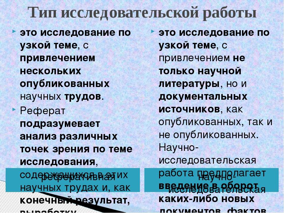 Тип исследовательской работы реферативная научно-исследовательская это исслед...