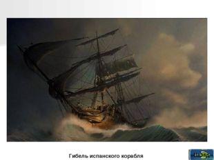Назад Гибель испанского корабля