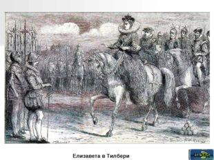 Назад Елизавета в Тилбери