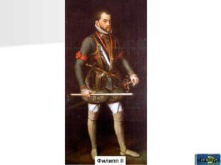 Назад Филипп II