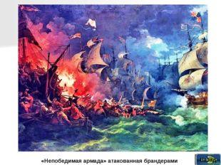 Назад «Непобедимая армада» атакованная брандерами