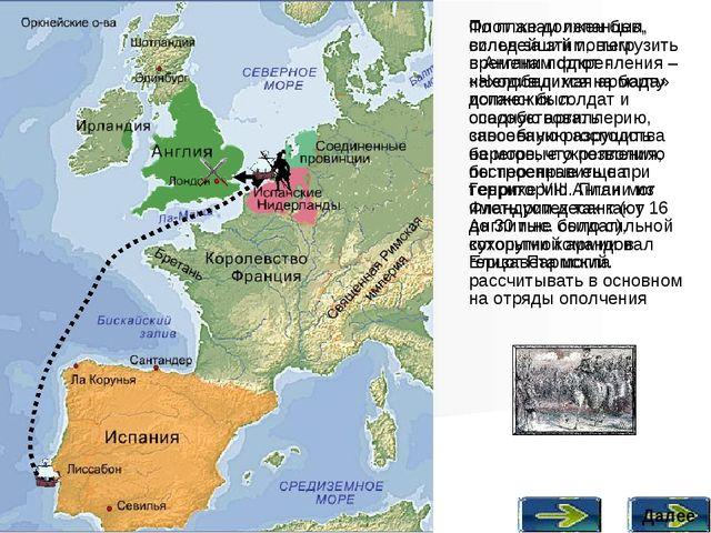 По планам испанцев, сильнейший по тем временам флот - «Непобедимая армада» до...