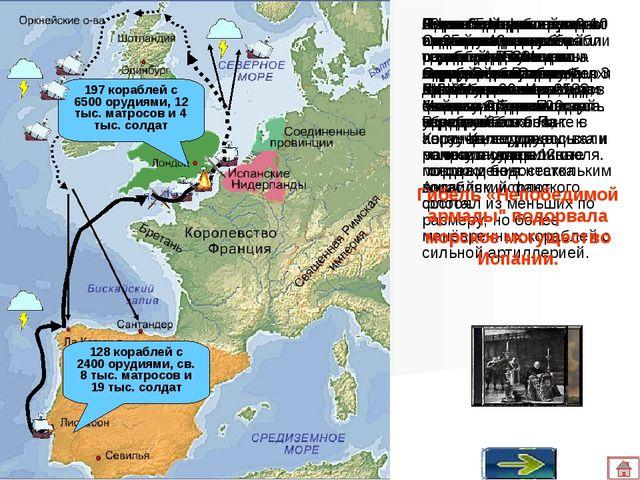 Испанский флот состоял из высокобортных трудноуправляемых кораблей, которые п...