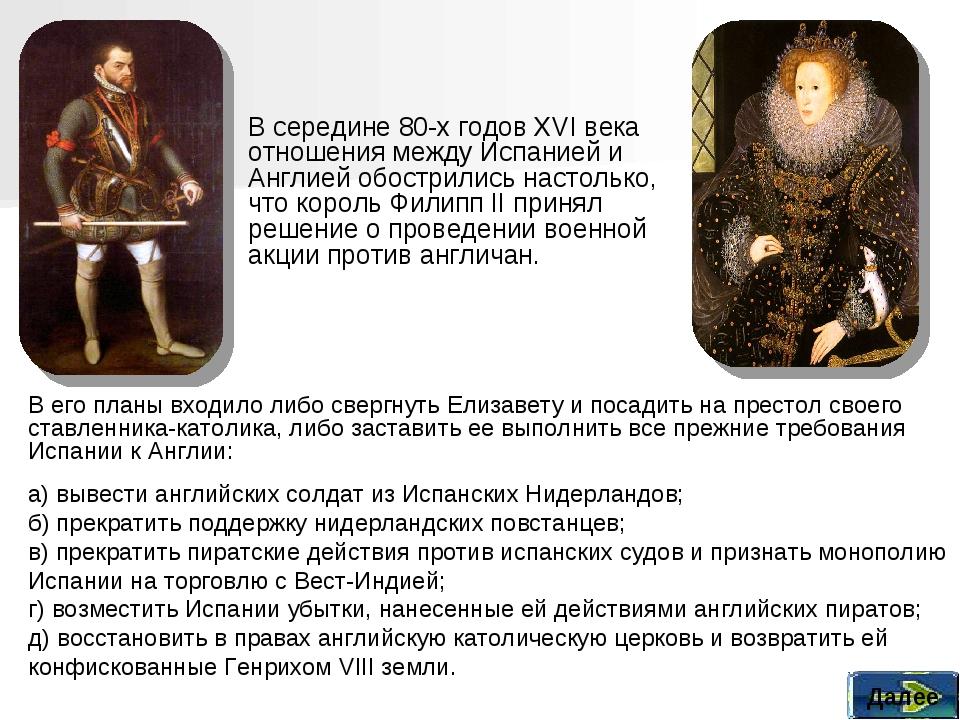 В его планы входило либо свергнуть Елизавету и посадить на престол своего ста...