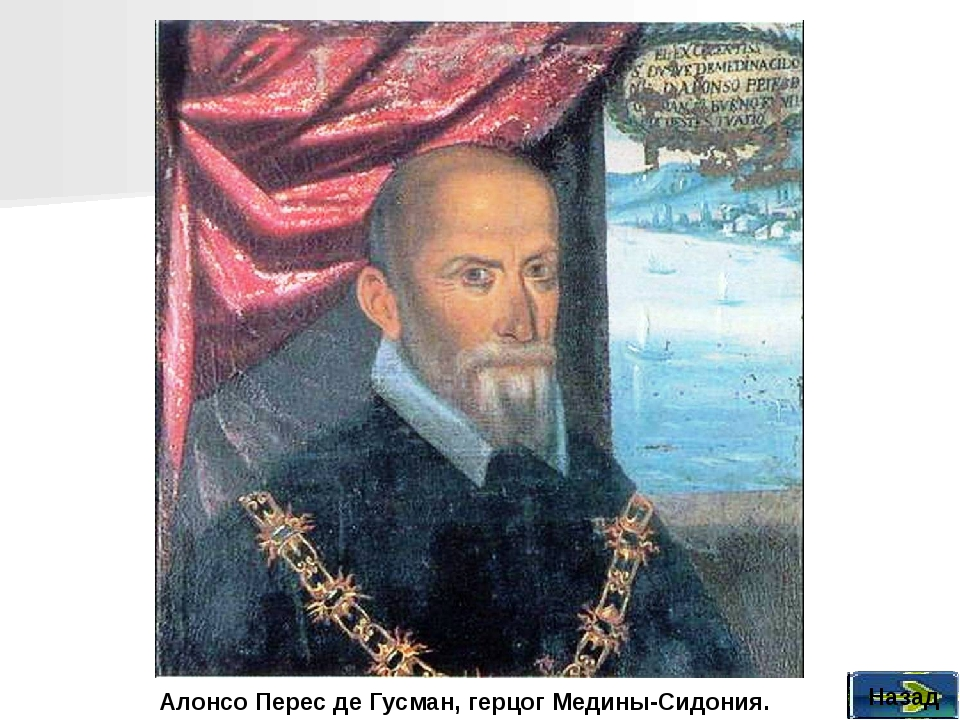 Назад Алонсо Перес де Гусман, герцог Медины-Сидония.