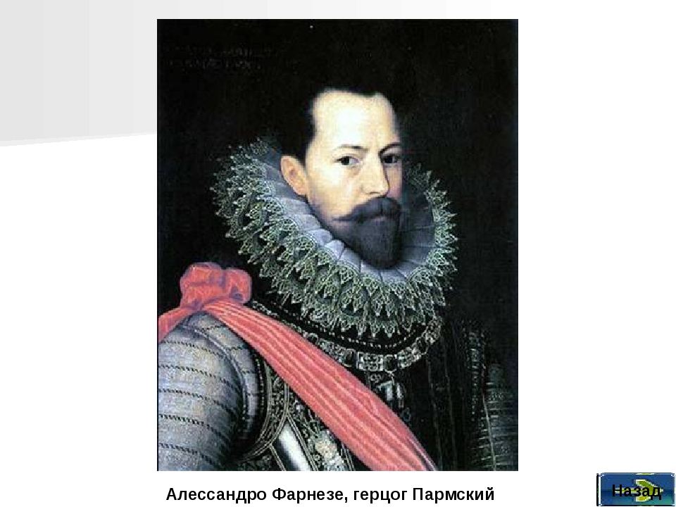 Назад Алессандро Фарнезе, герцог Пармский