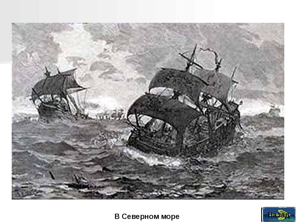 Назад В Северном море