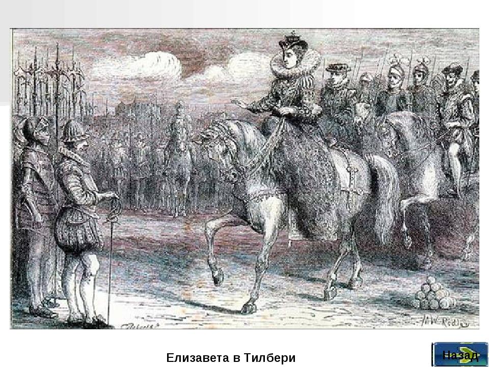 queen elizabeth spanish armada speech analysis