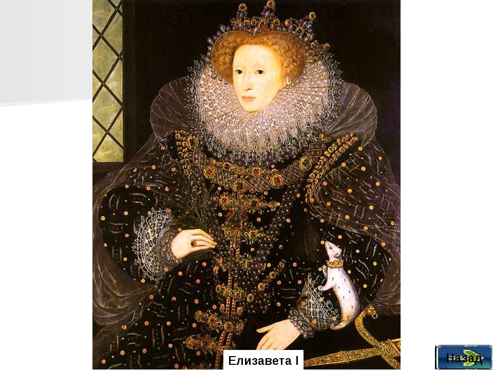 Назад Елизавета I