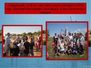 Следующий, 12-й по счету фестиваль пройдет в 2016 году. Василий Викторович пр