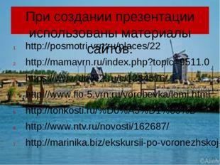 При создании презентации использованы материалы сайтов: http://posmotri-vrn.r