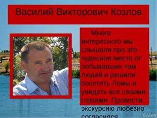 Василий Викторович Козлов Много интересного мы слышали про это чудесное место
