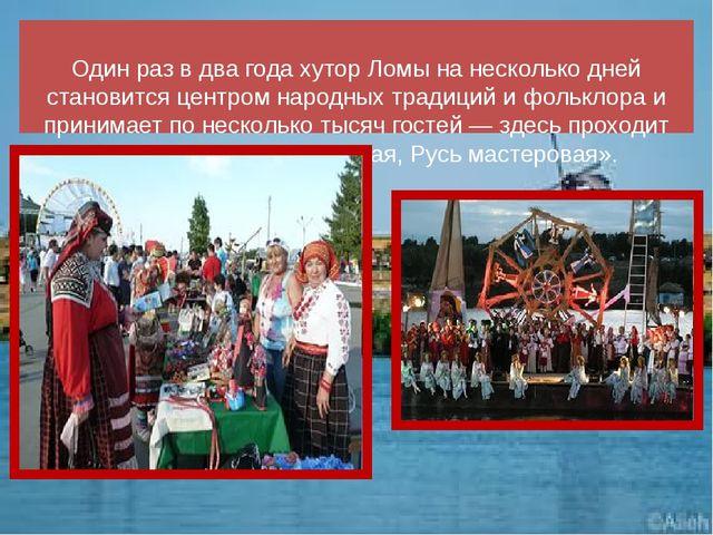 Один раз в два года хутор Ломы на несколько дней становится центром народных...