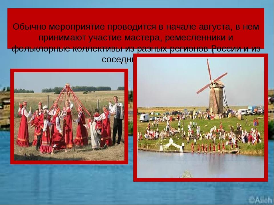 Обычно мероприятие проводится в начале августа, в нем принимают участие маст...