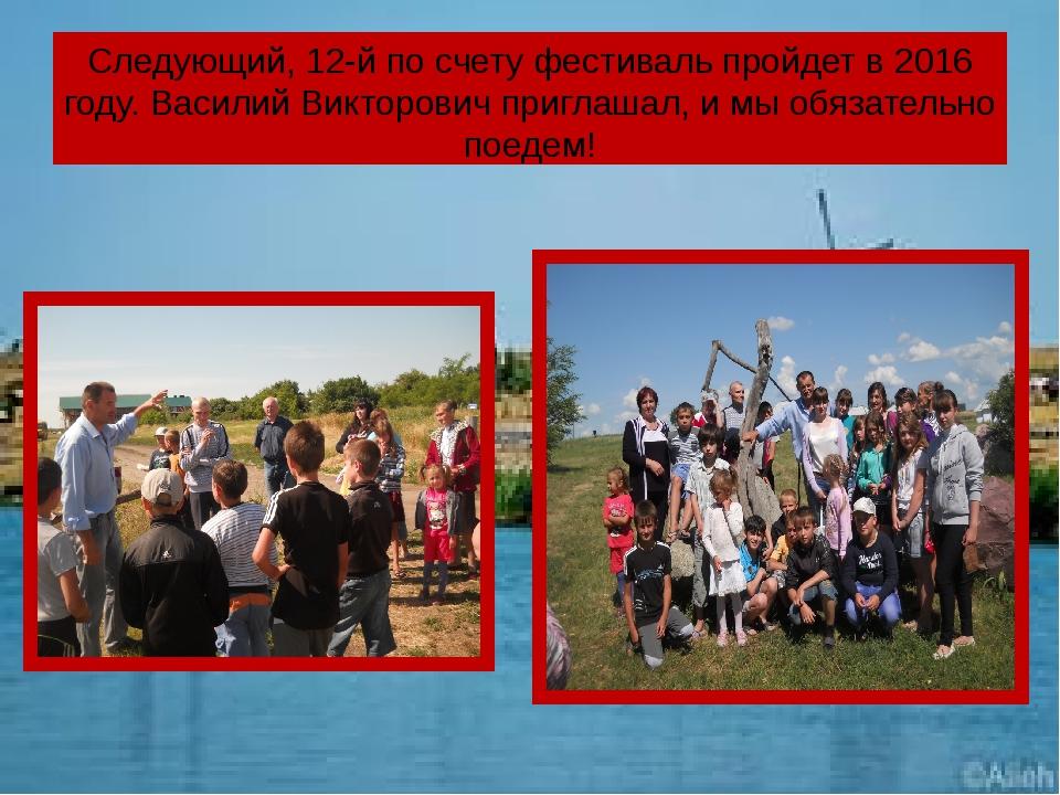 Следующий, 12-й по счету фестиваль пройдет в 2016 году. Василий Викторович пр...