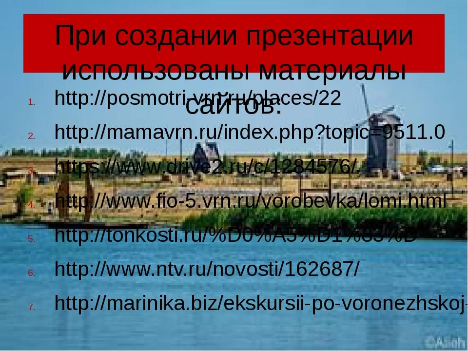 При создании презентации использованы материалы сайтов: http://posmotri-vrn.r...