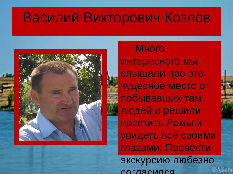 Василий Викторович Козлов Много интересного мы слышали про это чудесное место...
