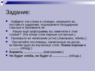 Задание: Найдите эти слова в словаре, напишите их, поставьте ударение, подчер