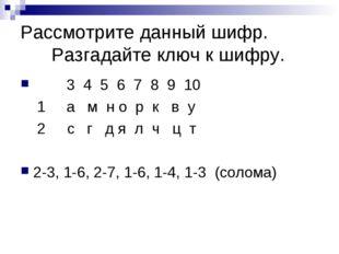 Рассмотрите данный шифр. Разгадайте ключ к шифру. 3 4 5 6 7 8 9 10 1 а м н о