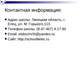 Контактная информация: Адрес школы: Липецкая область, г. Елец, ул. М. Горьког