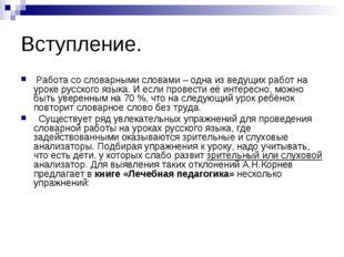 Вступление. Работа со словарными словами – одна из ведущих работ на уроке рус