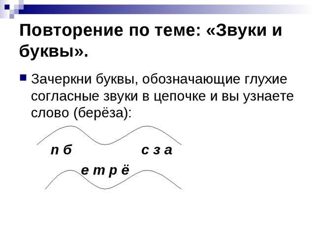 Повторение по теме: «Звуки и буквы». Зачеркни буквы, обозначающие глухие согл...
