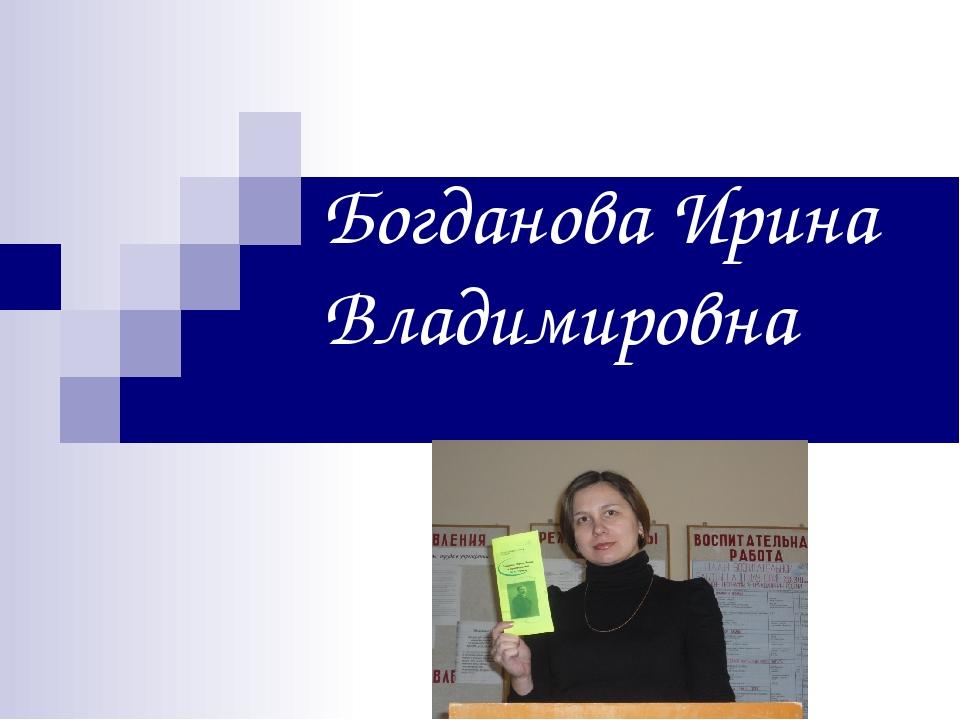 Богданова Ирина Владимировна