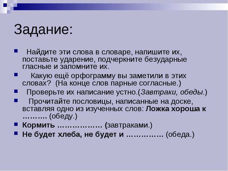 Задание: Найдите эти слова в словаре, напишите их, поставьте ударение, подчер...