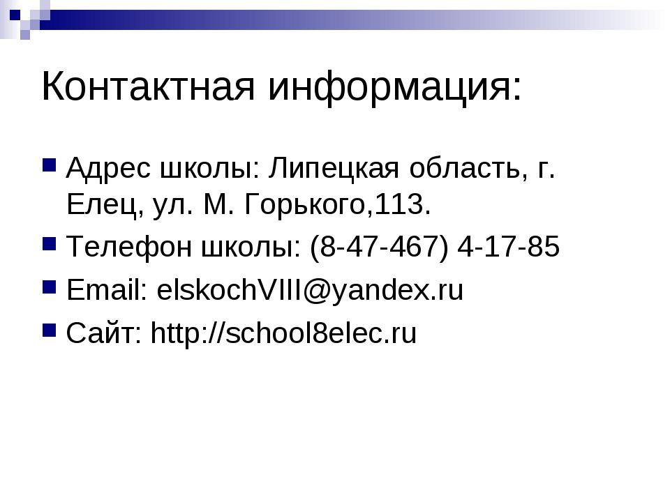 Контактная информация: Адрес школы: Липецкая область, г. Елец, ул. М. Горьког...