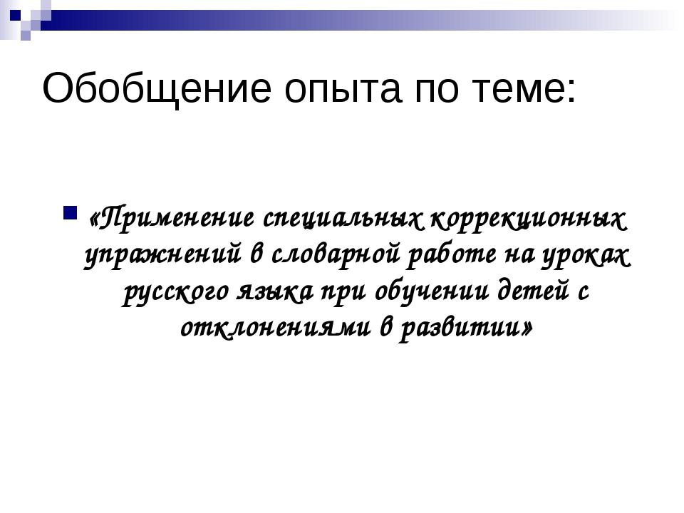 Обобщение опыта по теме: «Применение специальных коррекционных упражнений в с...