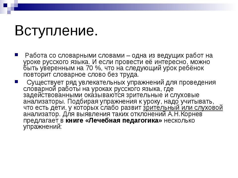 Вступление. Работа со словарными словами – одна из ведущих работ на уроке рус...