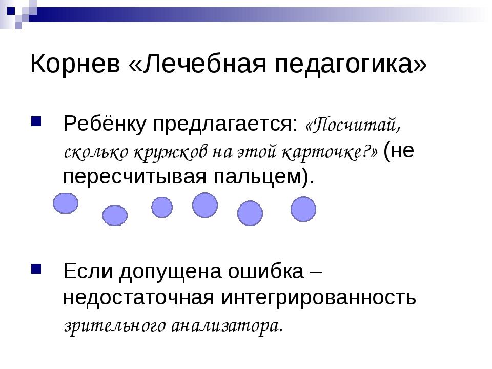 Корнев «Лечебная педагогика» Ребёнку предлагается: «Посчитай, сколько кружков...
