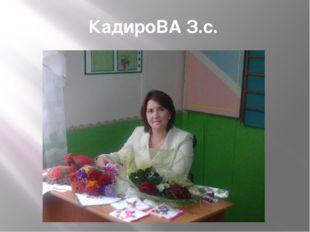 КадироВА З.с.
