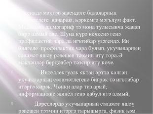 Россиядә мәктәп яшендәге балаларның сәламәтлеге начараю, һәркемгә мәгълүм фак