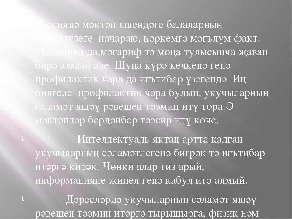 Россиядә мәктәп яшендәге балаларның сәламәтлеге начараю, һәркемгә мәгълүм фак...