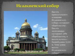Высота прямоугольного основания Исаакиевского собора составляет общей высоты