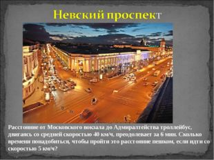 Расстояние от Московского вокзала до Адмиралтейства троллейбус, двигаясь со с