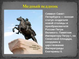 Символ Санкт-Петербурга — конная статуя создателя новой столицы и преобразова