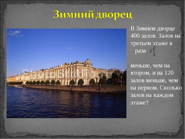 В Зимнем дворце 400 залов. Залов на третьем этаже в раза меньше, чем на второ...
