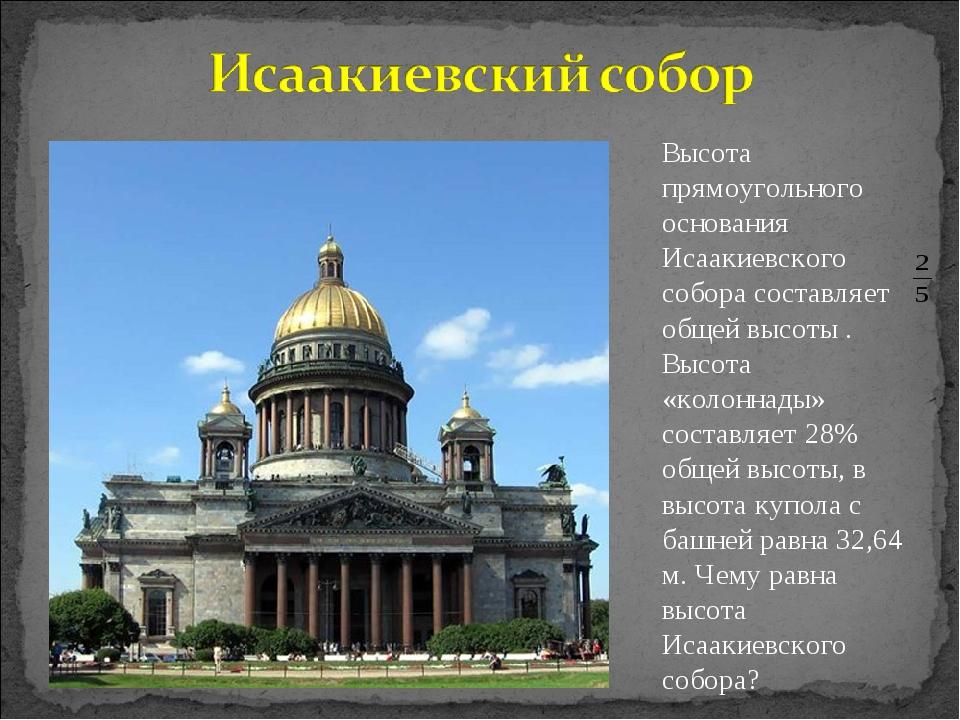 Высота прямоугольного основания Исаакиевского собора составляет общей высоты...