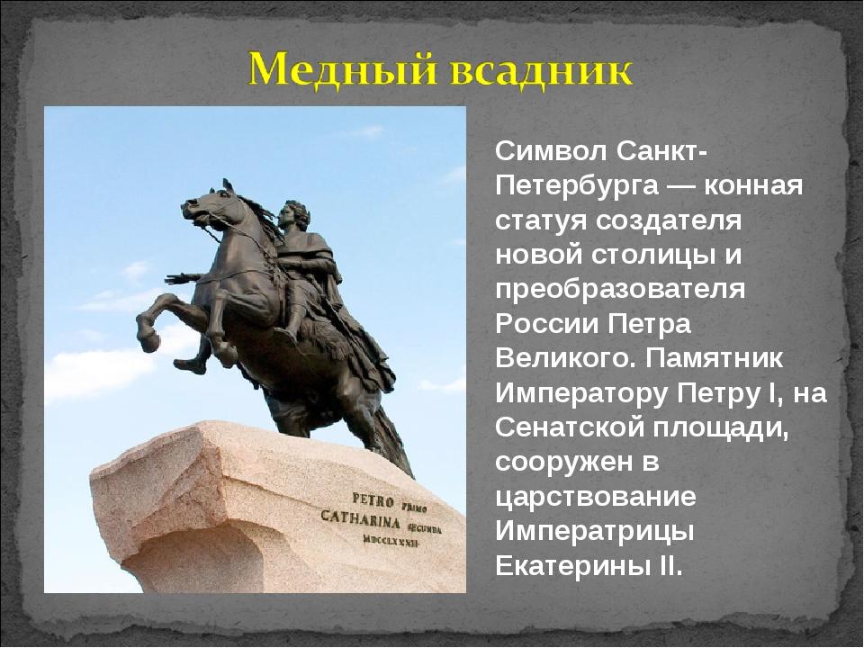 Символ Санкт-Петербурга — конная статуя создателя новой столицы и преобразова...