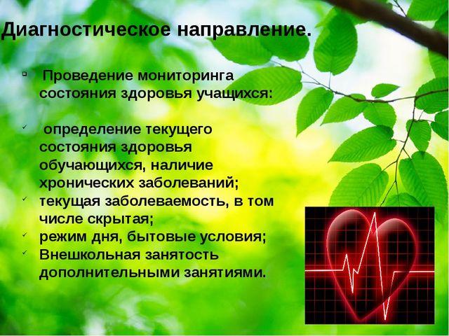 Диагностическое направление. Проведение мониторинга состояния здоровья учащих...