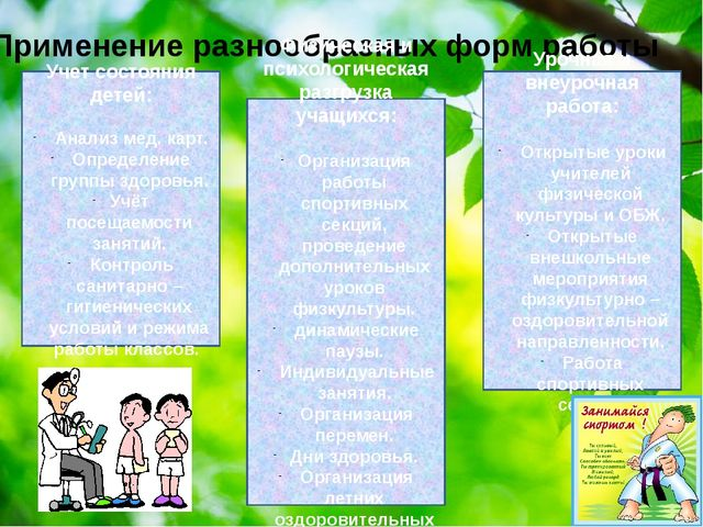 Применение разнообразных форм работы Учет состояния детей: Анализ мед. карт....