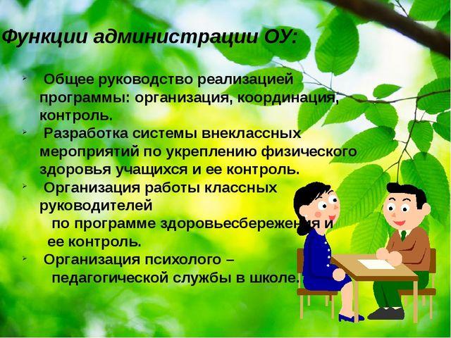 Функции администрации ОУ: Общее руководство реализацией программы: организаци...