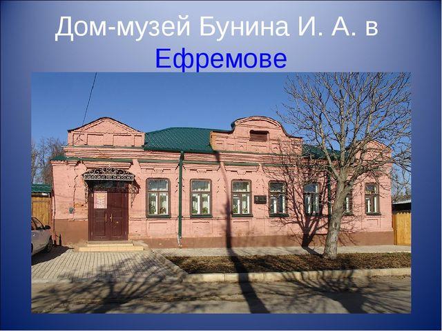 Дом-музей Бунина И. А. в Ефремове